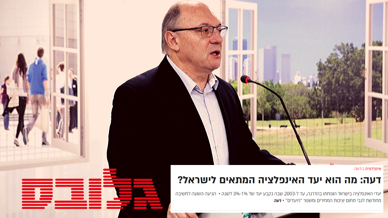 """פרופ' ליאו ליידרמן לגלובס: """"הגיעה השעה לחשיבה מחודשת על משטר היעדים"""""""