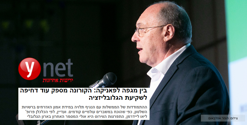 """פרופ' ליאו ליידרמן ל-Ynet: """"מודל הגלובליזציה – מיצה את עצמו"""""""